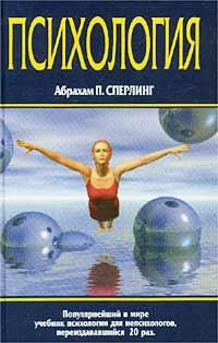 Абрахам П. Сперлинг Психология прибор рн для определения в организме человека купить