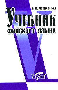 В. В. Чернявская Учебник финского языка я сбил целый авиаполк мемуары финского аса