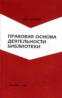 Правовая основа деятельности библиотеки. Учебно-практическое пособие. В. К. Клюев