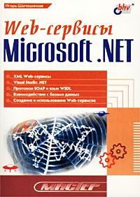 Игорь Шапошников Web-сервисы Microsoft .NET и в шапошников справочник web мастера xml page 1