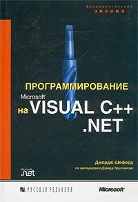 Джордж Шеферд Программирование на Microsoft Visual C++ .NET (+ CD-ROM) алекс макки введение в net 4 0 и visual studio 2010 для профессионалов