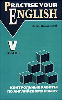 В. М. Павлоцкий Контрольные работы по английскому языку. 5 класс в с алексеев контрольные работы по географии 10 класс