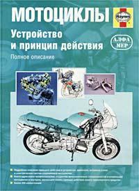 Мэтью Кумбс Мотоциклы. Устройство и принцип действия. Полное описание