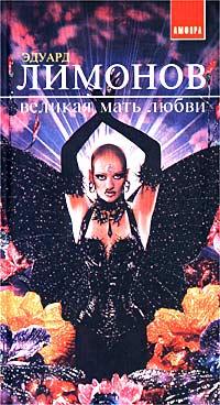 Эдуард Лимонов Великая мать любви
