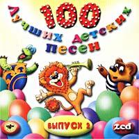 100 лучших детских песен. Выпуск 2. Диск 2