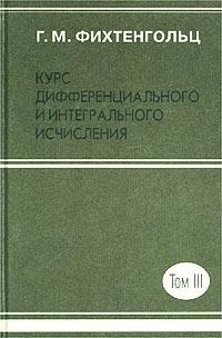 Курс дифференциального и интегрального исчисления. Том III