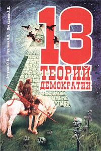 Бегунов Ю. К., Лукашев А. В., Пониделко А. В.. 13 теорий демократии