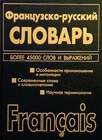Волкова В. Н. Французско-русский русско-французский словарь русско французский словарь дрофа