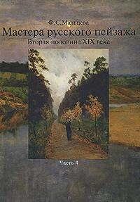 Ф. С. Мальцева Мастера русского пейзажа. Вторая половина ХIХ века. Часть 4