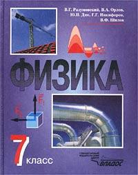 Физика. 7 класс. В. Г. Разумовский, В. А. Орлов, Ю. И. Дик, Г. Г. Никифоров, В. Ф. Шилов