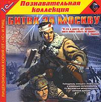 Битва за Москву купить мультимедиа плеер для телевизора