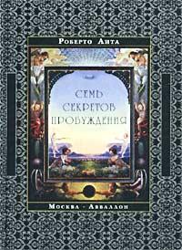 Роберто Аита Семь секретов Пробуждения байокки роберто балет большая книга
