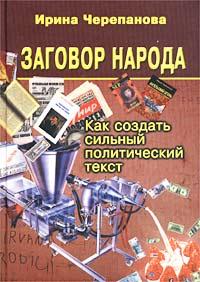 Заговор народа. Как создать сильный политический текст. Ирина Черепанова