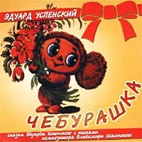Эдуард Успенский. Чебурашка (CD)
