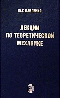 Лекции по теоретической механике. Ю. Г. Павленко