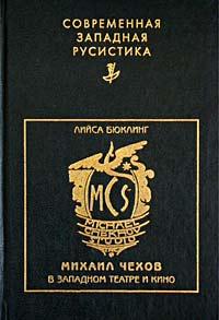 Лийса Бюклинг Михаил Чехов в западном театре и кино я сбил целый авиаполк мемуары финского аса