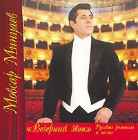 Несмотря на то, что Мовсар Минцаев оперный певец, он обладает редким даром исполнять на высоком уровне песни эстрадной, народной тематики и романсы, хотя каждый жанр требует своего голоса и манеры исполнения.
