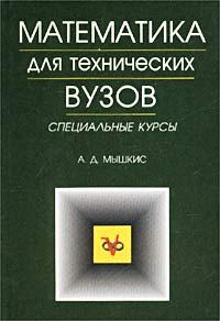 А. Д. Мышкис Математика для технических вузов. Специальные курсы в р ахметгалиева математика линейная алгебра
