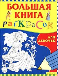Большая книга раскрасок для девочек. Автор не указан
