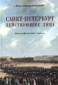Наум Синдаловский Санкт-Петербург. Действующие лица. Биографический словарь