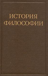 История философии. В шести томах. Том 4 история латинской америки в мировой исторической и общественной мысли xvi xix веков