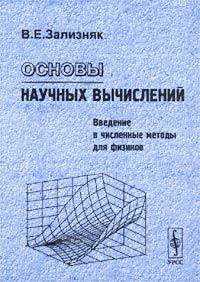 Основы научных вычислений. Введение в численные методы для физиков. В. Е. Зализняк