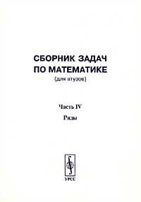 Сборник задач по математике (для втузов). Часть IV. Ряды. Авторский Коллектив