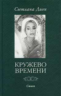 Светлана Дион Кружево Времени. Избранные стихотворения. 1998-2001