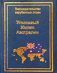 Иван Козочкин,Елена Трикоз,Автор не указан Уголовный кодекс Австралии 1995 г.