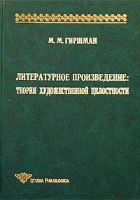 М. М. Гиршман Литературное произведение: Теория художественной целостности