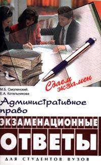 Административное право. Экзаменационные ответы