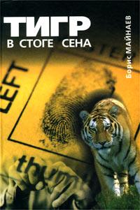 Скачать Тигр в стоге сена быстро