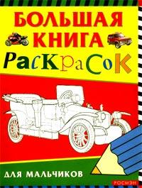 Большая книга раскрасок для мальчиков. Автор не указан