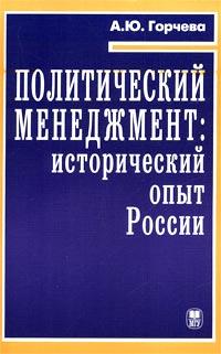 Политический менеджмент: исторический опыт России