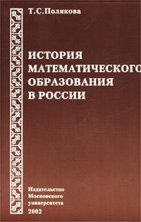 Т. С. Полякова. История математического образования в России