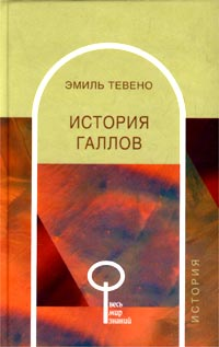 Эмиль Тевено История галлов бюсси рабютен любовная история галлов