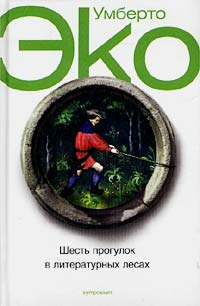 Умберто Эко Шесть прогулок в литературных лесах