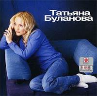 Татьяна Буланова (mp3)
