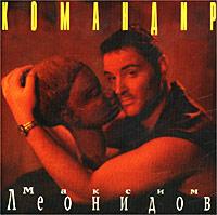 Максим Леонидов. Командир