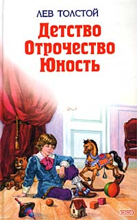 Лев Толстой Детство. Отрочество. Юность ISBN: 978-5-699-01487-3