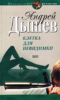 как бы говоря в книге Андрей Дышев