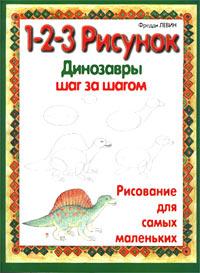 1-2-3 рисунок. Динозавры. Шаг за шагом