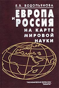 Е. В. Водопьянова Европа и Россия на карте мировой науки в мире науки 9 2009