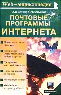 Александр Севостьянов Почтовые программы Интернета куплю базу адресов электронной почты брокера