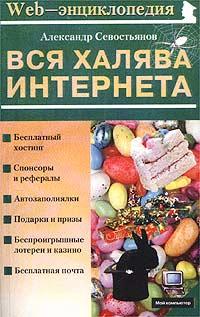 Александр Севостьянов Вся халява Интернета александр марченко паутина страсти