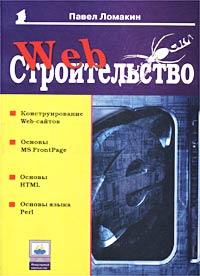 Павел Ломакин Web-строительство
