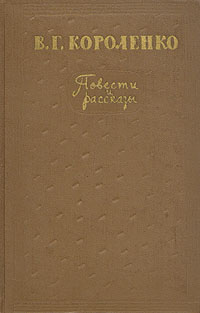 В. Г. Короленко. Повести и рассказы в двух томах. Том 2 ковш supra svs 1694s