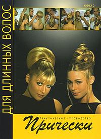 Патрик Кэмерон Прически для длинных волос. Книга 2 патрик кэмерон прически для длинных волос книга 2