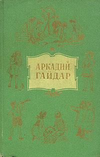 Аркадий Гайдар. Собрание сочинений в 4 томах. Том 2