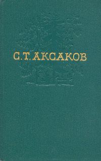 С. Т. Аксаков. Собрание сочинений в четырех томах. Том 2
